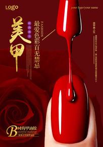 红色玫瑰美甲海报设计