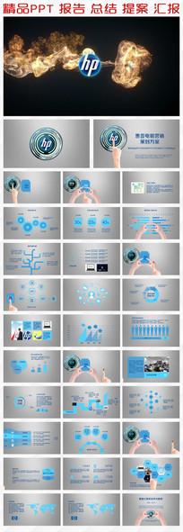 惠普品牌营销策划PPT