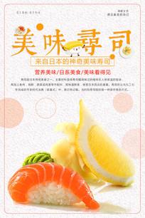 简洁日系美食日本料理寿司海报