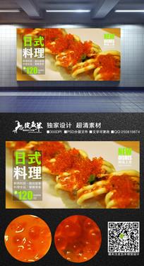 简约大气日式料理寿司海报