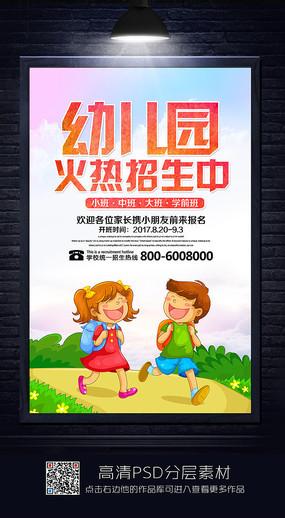 简约幼儿园招生海报