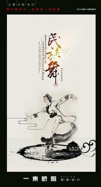 简约中国风民族舞海报设计