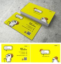 饺子卡通名片