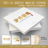 纪念册同学录回忆录封面设计