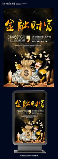 金融财富投资海报设计