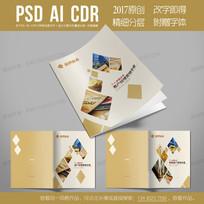 金色金融画册封面企业画册设计