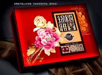 锦雅国香月饼盒食品包装盒平面