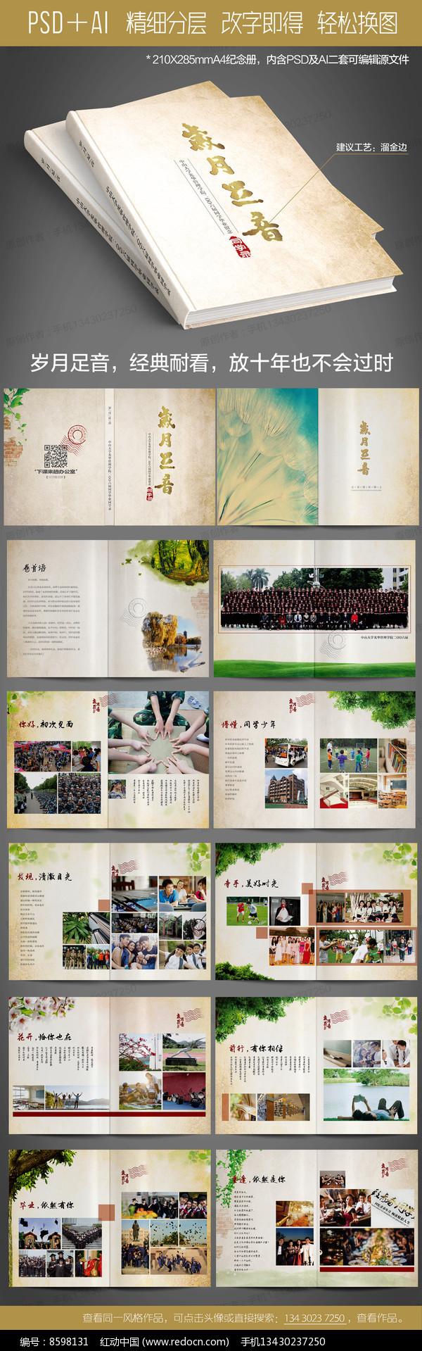 军人退伍毕业培训纪念册同学录图片
