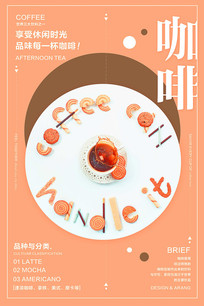 咖啡茶餐厅下午茶宣传海报