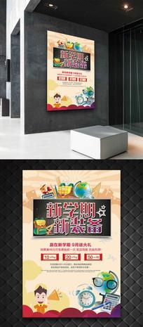开学季活动促销海报模板
