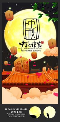 卡通插画中秋节促销海报设计