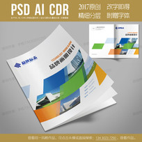 科技物流服务企业公司画册封面
