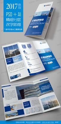 蓝色公司企业产品宣传三3折页