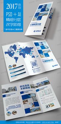 蓝色公司企业文化产品三3折页