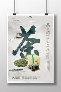 六安瓜片茶叶宣传海报