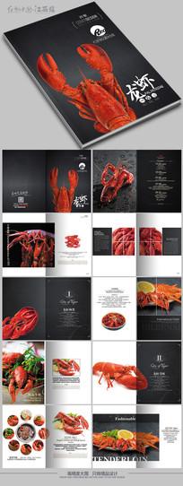 龙虾美食画册