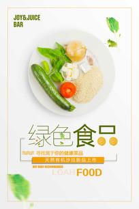 绿色食品安全超市促销海报