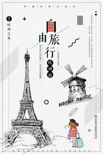 欧洲游自由旅行海报