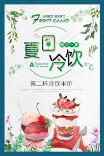 清凉夏日冷饮宣传海报