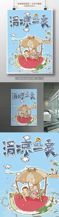 清凉一夏夏日消暑海报