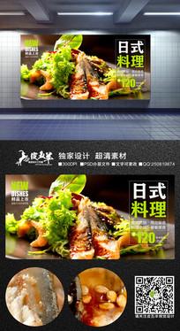 清新日式料理美食海报