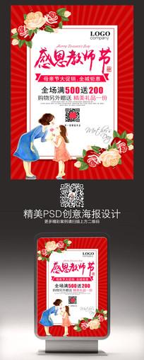 清新唯美感恩教师节促销海报