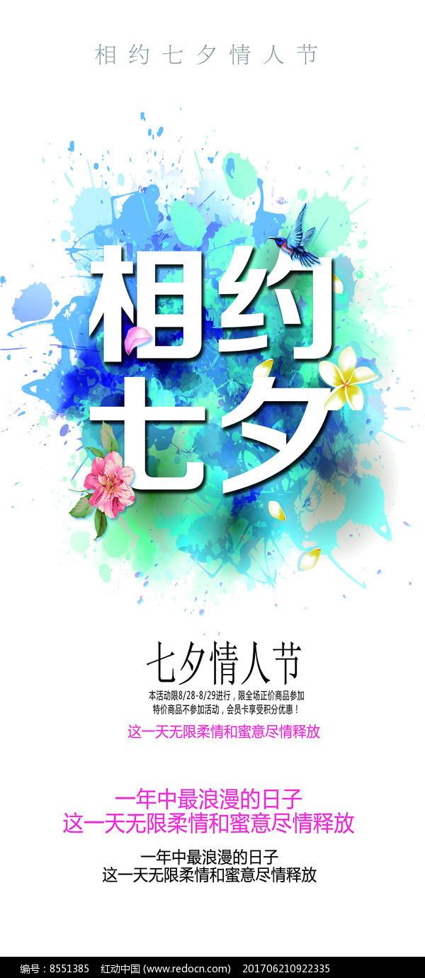 七夕情人节白色简约展架图片