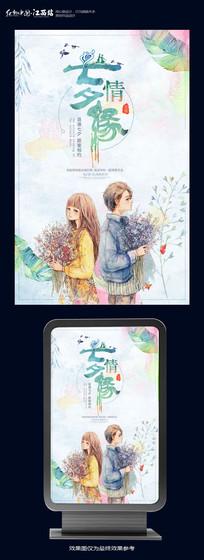 七夕情缘海报设计
