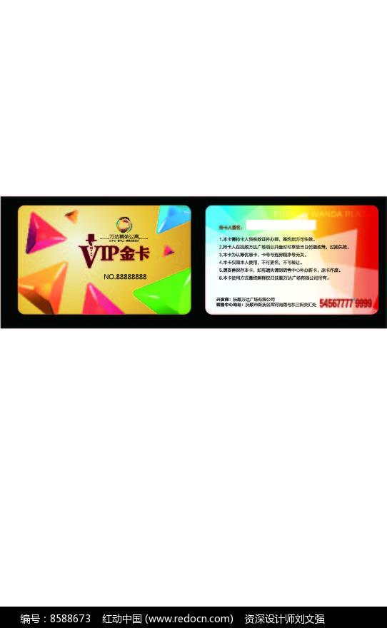 时尚VIP卡设计图片