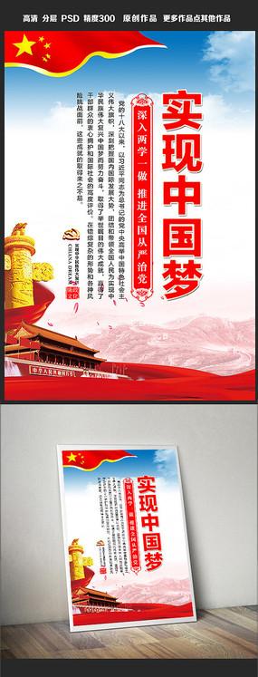 实现中国梦党建标语展板设计 实现中国梦的美好生活主题展板 实现中