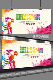 水彩简约篮球争霸赛海报设计