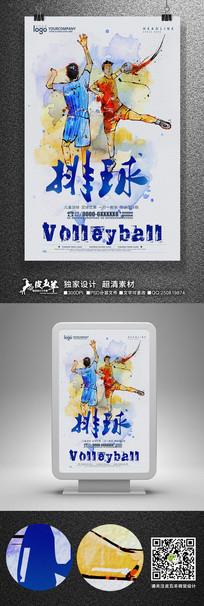 水彩排球招生海报