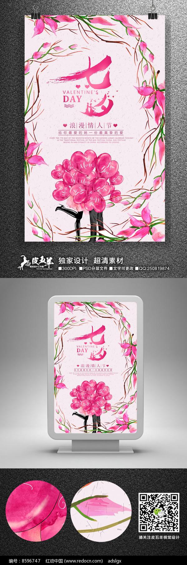 水彩七夕节促销海报图片