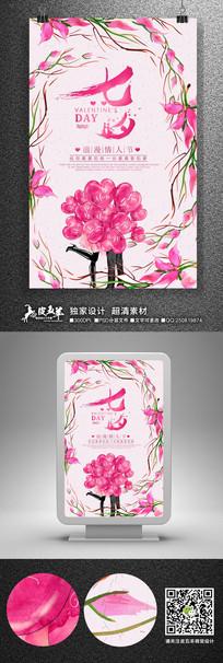 水彩七夕节促销海报 PSD