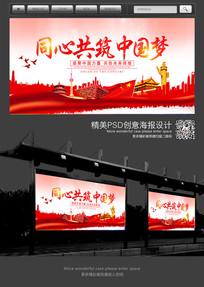 同心共筑中国梦党建展板