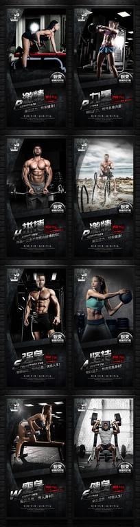 完美塑形健身减肥海报