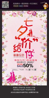 唯美粉色七夕促销宣传海报