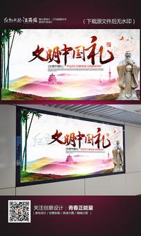 文明中国礼公益宣传海报设计