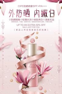 夏季防晒喷雾化妆品海报设计