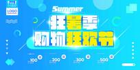 夏季清仓暑假促销狂欢节海报