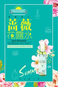 鲜花花露水创意海报