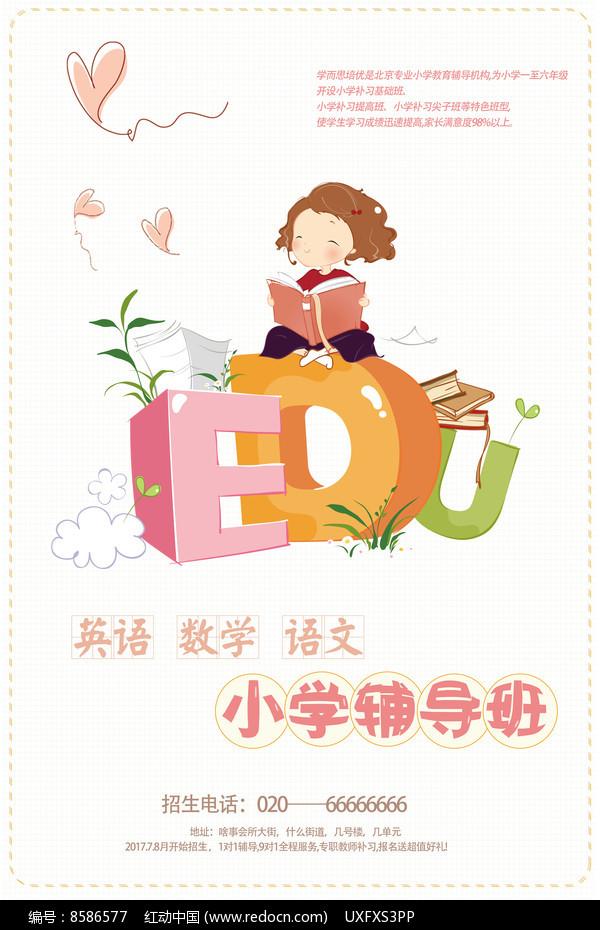 小学辅导班英语数学语文海报psd素材下载_海报设计图片图片