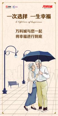 幸福的老伴地产宣传DM单