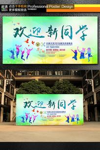 新学期新梦想欢迎新生开学海报
