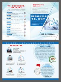 医疗科技宣传单