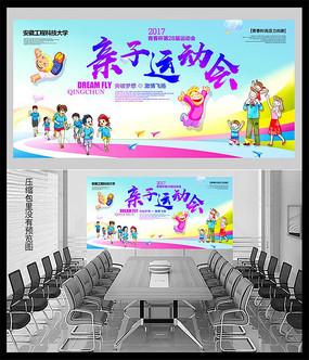 幼儿园亲子活动运动会嘉年华ppt