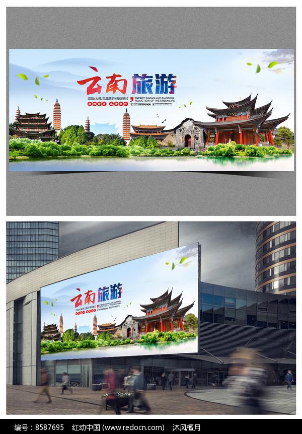 云南旅游中国风海报图片