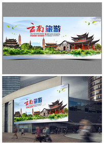 云南旅游中国风海报