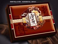御尊月饼盒食品包装盒平面 PSD