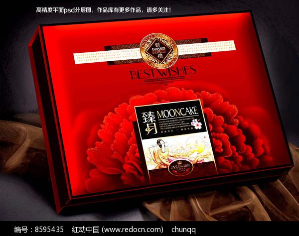 臻月月饼盒食品包装盒平面图片